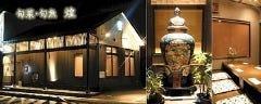煌 近江八幡店