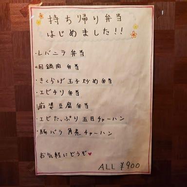 本格中華料理×居酒屋 紅高粱 ~ホンコウリャン~ 柿生店  こだわりの画像