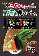 野菜中心の品揃え♪