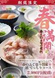 【4〜5月】春のふぐ祭り開催!