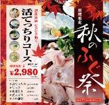 【9〜10月】秋のふぐ祭り開催!!お得にふぐ料理を楽しんで下さい◎