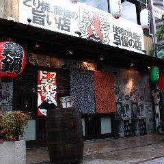 フジヤマドラゴン 福山店