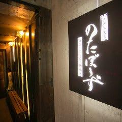 地酒・ひもの・熟成肉 のたぼうず 下北沢店