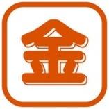 【金・土曜・日曜】ドリンク全品20%OFF