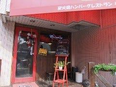 炭火焼ハンバーグレストラン ぶる 中山店