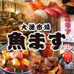 大漁市場 魚ます 町田店