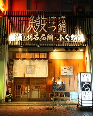 活鮨 魚發 神戸三宮