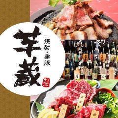 黒豚 黒牛 黒さつま鶏 芋蔵霞ヶ関店
