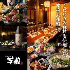 うなぎ 串焼きと九州料理