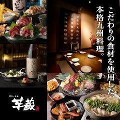 博多野菜巻き串 博多もつ鍋 芋蔵横浜鶴屋町店