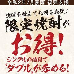 黒豚 黒牛 黒さつま鶏 芋蔵横浜西口鶴屋町店