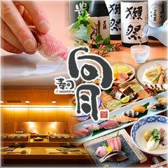 寿司 向月 sasashima