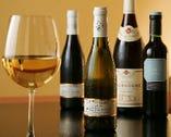 厳選ワインも多数取り揃えております。