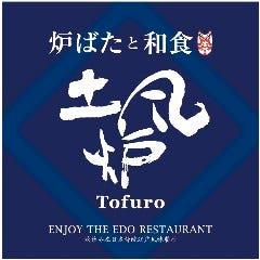 Tofuro Kaihimmakuhariten