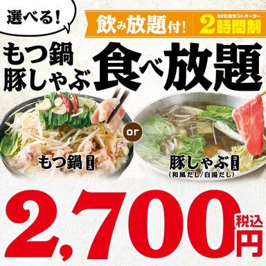 わらわら 九大学研都市駅店 コースの画像