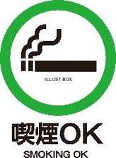 池袋でも数少ない喫煙可能店舗です♪