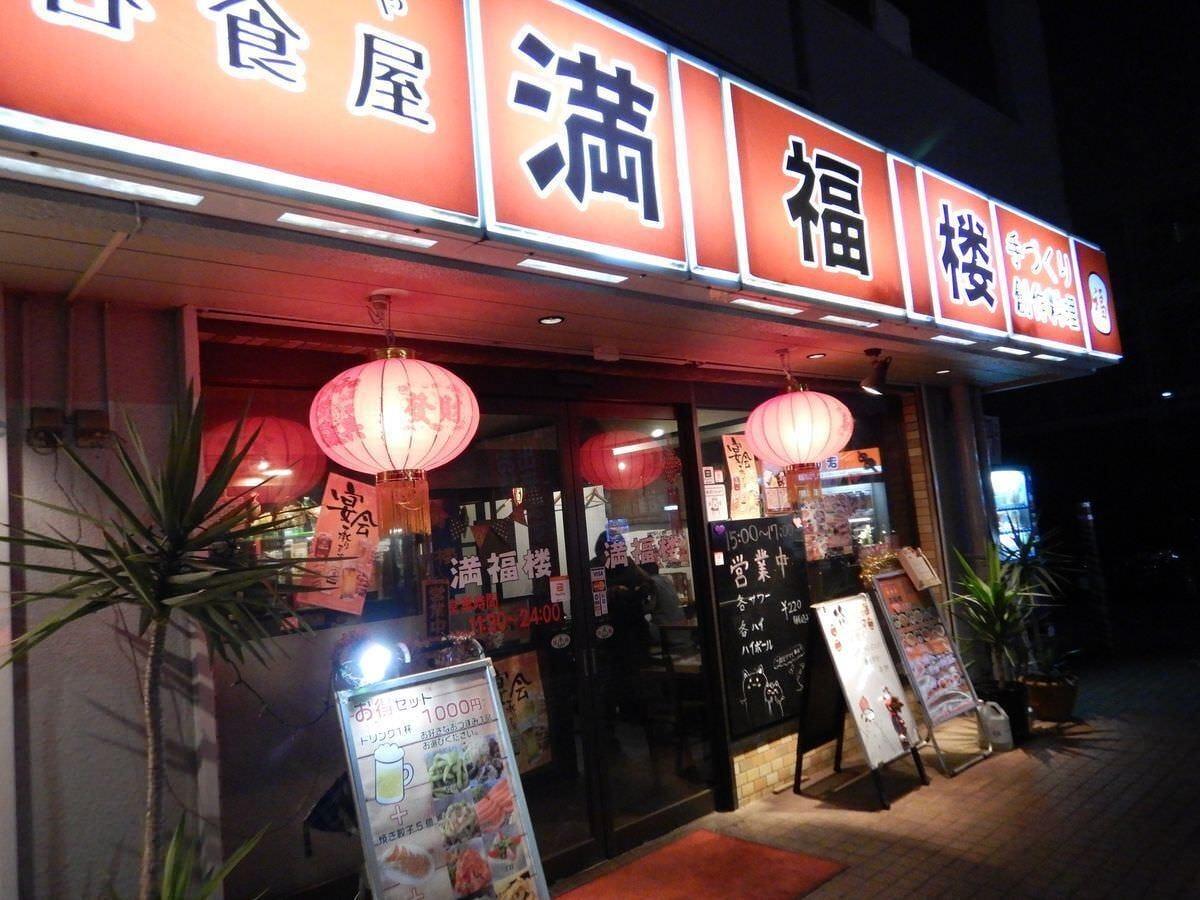 台湾風味 満福楼[マンプクロウ]新小平店