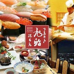 旭鮨総本店 成城学園店