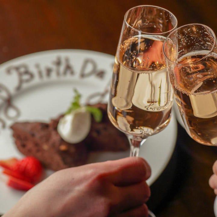 デート・誕生日や各種お祝い事にも・・