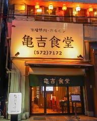 大衆酒場 鉄板味噌焼肉 亀吉