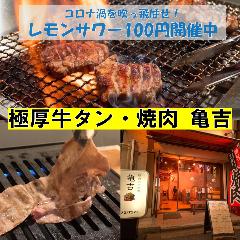 極厚牛タン・焼肉 亀吉