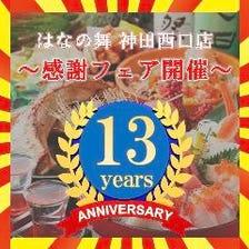 ★赤字覚悟★13周年記念フェア★
