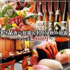 食べ飲み放題コース2,980円~!