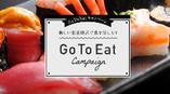 GotoEatキャンペーンのポイント利用可能店舗です!