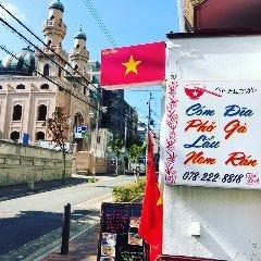 ベトナムごはん コムコカ