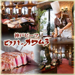 ビフテキのカワムラ 西宮店