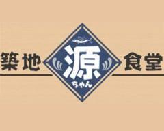 源ちゃん 晴海トリトン店
