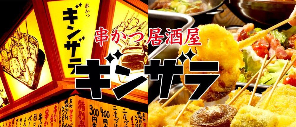 串かつ居酒屋 ギンザラ 大名店