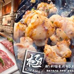 卸)新宿食肉センター極