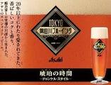 TOKYO隅田川ブルーイング 琥珀の時間