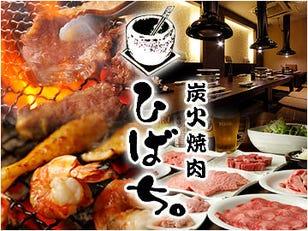 炭火燒肉ひばち 北千住店