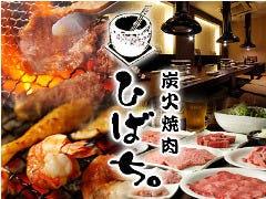 炭火焼肉ひばち 北千住店イメージ