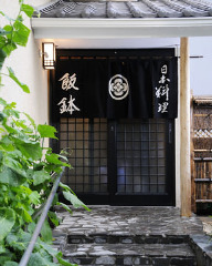飯鉢 称名寺店