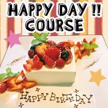 お祝いケーキ付♪ ハッピーデーコース -HAPPY DAY COURSE!! - 2,800円