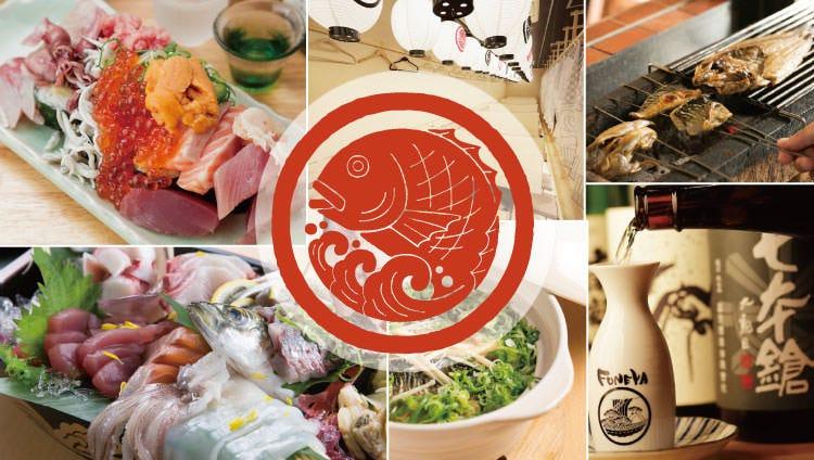 刺身と魚飯 FUNEYA