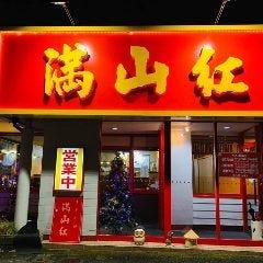 中華料理 満山紅