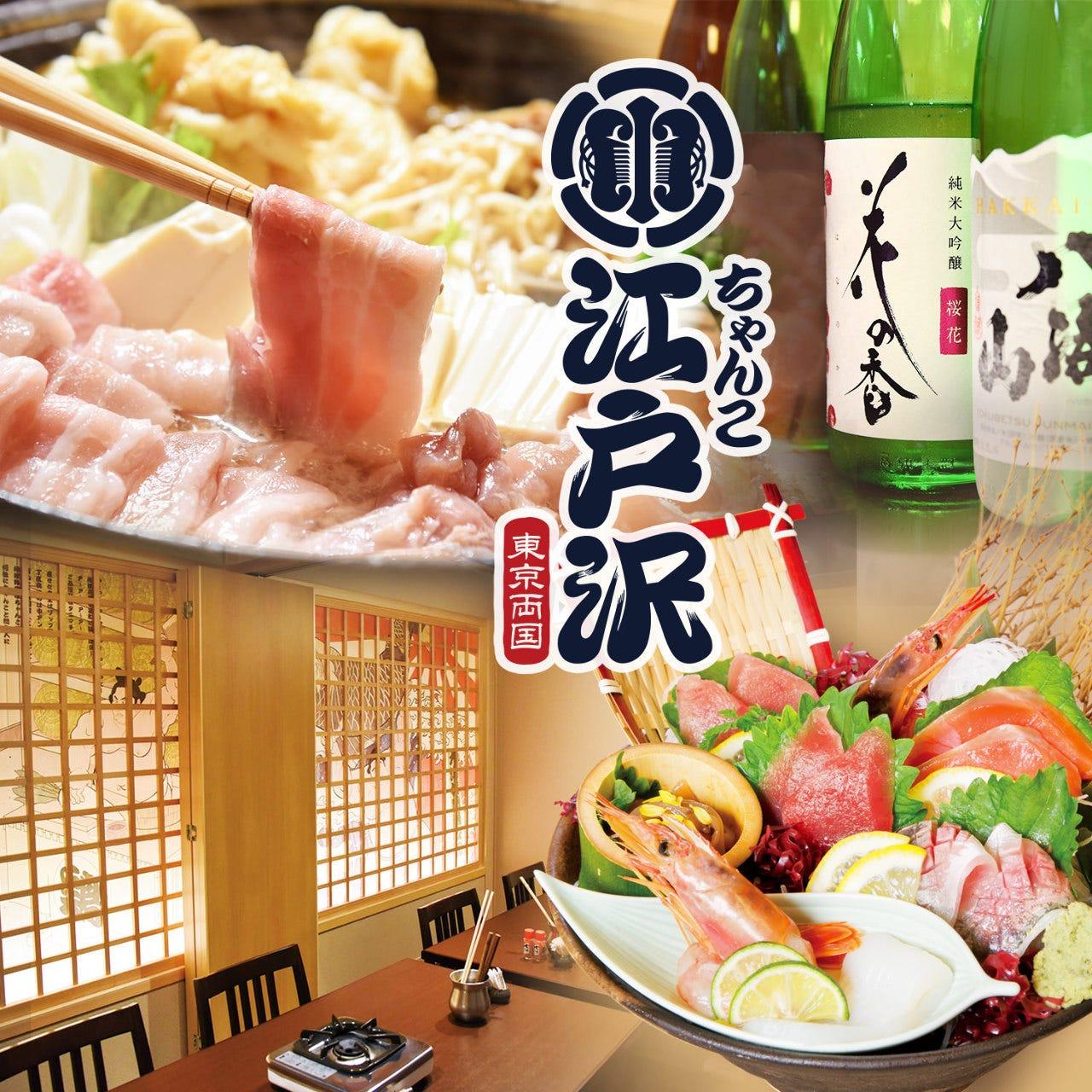 相撲茶屋 ちゃんこ江戸沢 静岡富士店