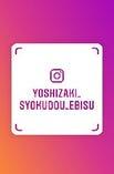 Instagramはこちら! フォローして下さい^_^