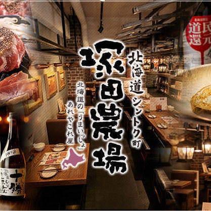 北海道シントク町 塚田農場 京王フレンテ 新宿三丁目店