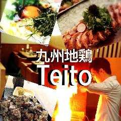九州地鶏 Teito