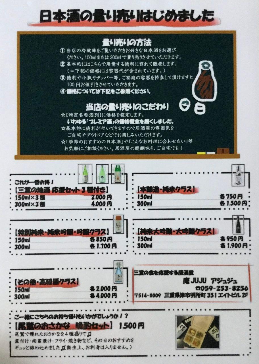 日本酒テイクアウトはじめました。