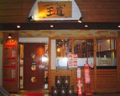 焼肉べこ六 王道 立川店