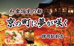 静岡 個室居酒屋 京の町に夢が咲く 静岡駅前店