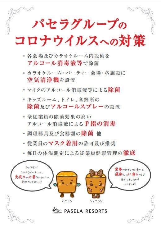 カラオケパセラ ホテルバリタワー 天王寺店