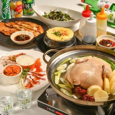 KOREAN DINING ネオソウル  コースの画像