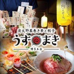 炭火野菜巻き串と餃子 博多うずまき北千住店